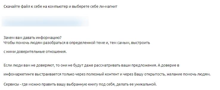Сезам, откройся! Марченко обзор