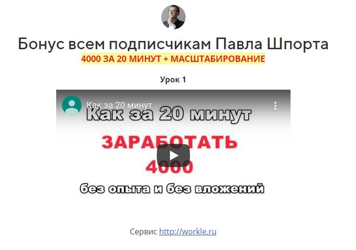 TelePRO Павел Шпорт отзывы