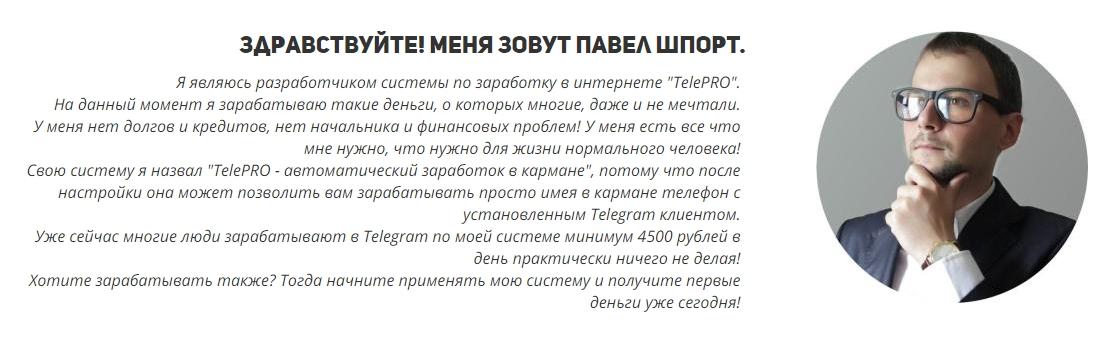 TelePRO Павел Шпорт купить