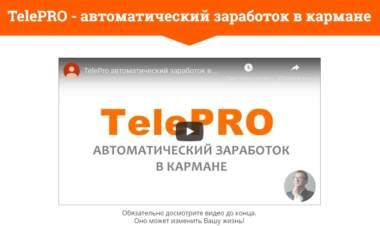 TelePRO - автоматический заработок в кармане Павел Шпорт отзывы