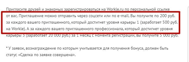 4000 рублей за 20 минут Павел Шпорт отзывы