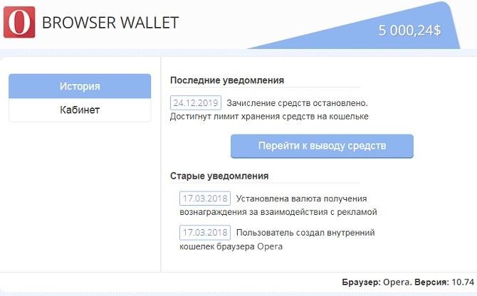 browser wallet - смотрим главную страницу чтобы написать отзывы и объективный обзор