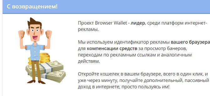 browser wallet ru - читаем подробности, чтобы точнее понимать какие написать отзывы
