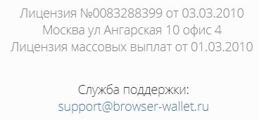 http wallet browser ru - смотрим сведения о платформе
