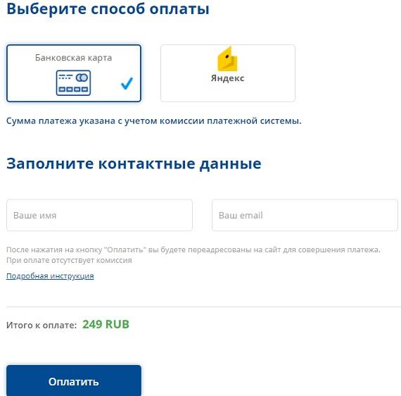 browser wallet просит нас заплатить деньги через непонятную систему fintorg club