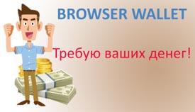 обзор и отзывы про сервис browser wallet ru где предлагают получить 5000 долларов которые заработал браузерный кошелек на рекламе - пишем отзывы и обзор про платформу