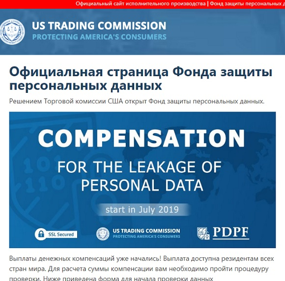 фонд защиты персональных данных компенсации - смотрим главную страницу чтобы написать отзывы и обзор