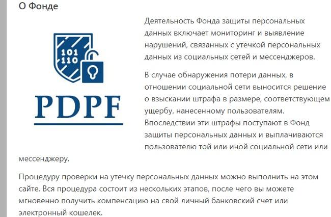 официальный сайт фонда защиты персональных данных - читаем подробности работы фонда
