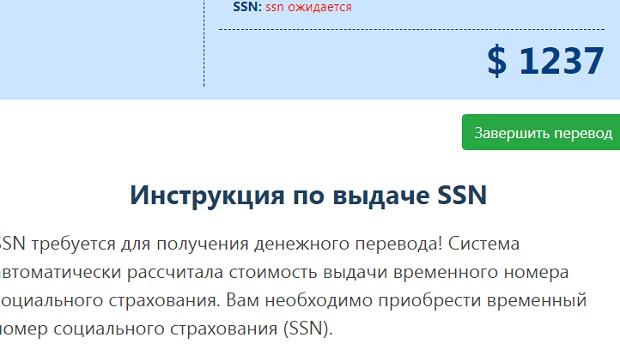 получить компенсацию за утечку персональных данных можно только заплатив за липовый ssn