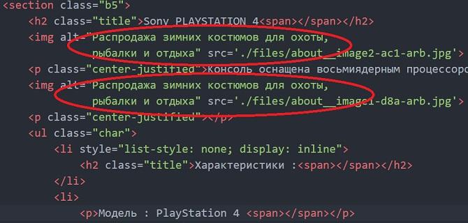 альтернативный текст вместо sony playstation 4 описывает распродажу зимних костюмов для рыбалки