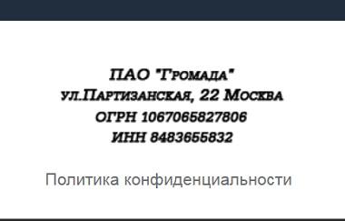 пао громада москва партизанская 22 - указана ненастоящая организация