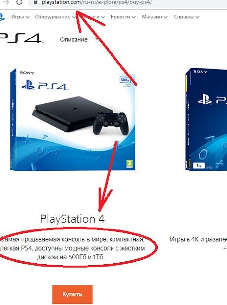 sony playstation 4 и акция - проверяем сведения на официальном сайте playstation