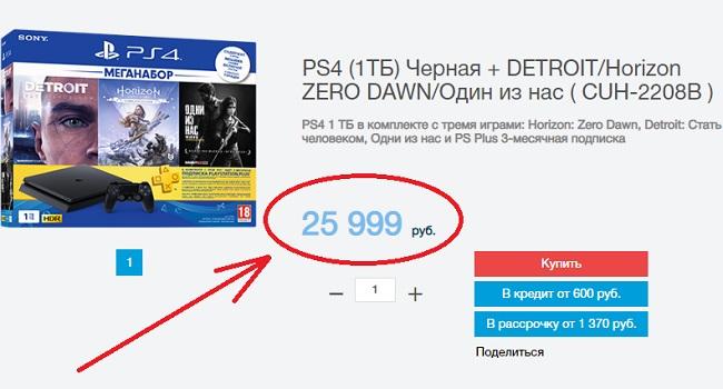 ps4 за 5990 рублей точно не соответствует действительности