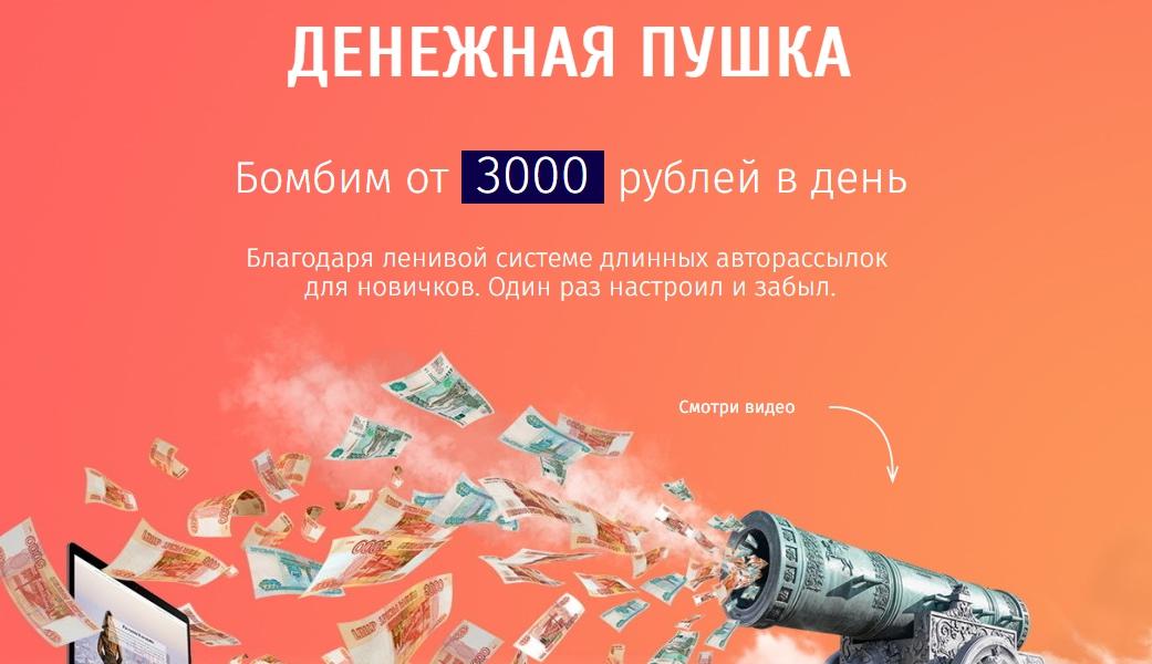 Денежная Пушка Константин Руднев отзывы