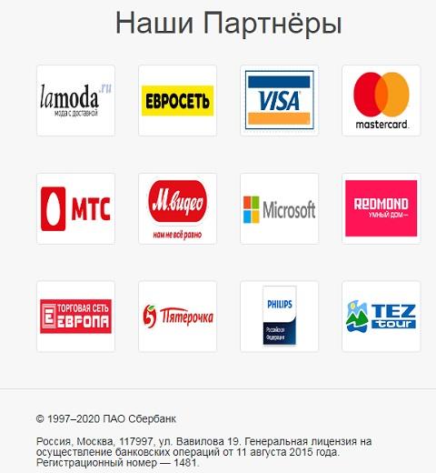 партнеры банка сбербанк которые вроде как должны начислять бонусы за покупки