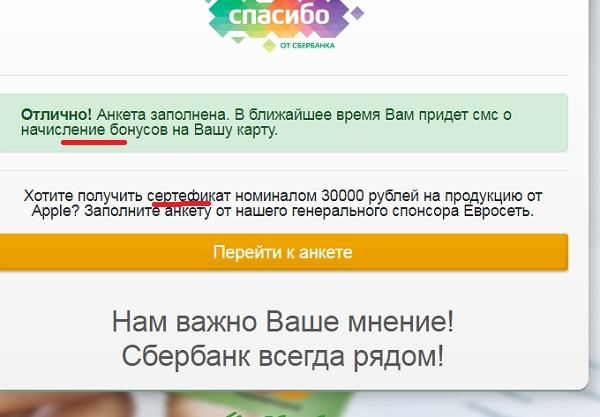 ждите ждите 1000 рублей на вашу карту - не дождётесь
