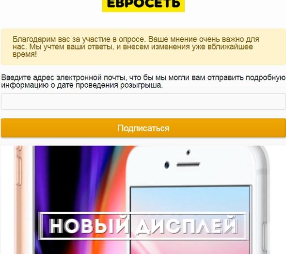 сертификат на 30000 рублей вы точно не получите на почту