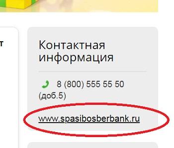 спасибо от сбербанка находится только на одном интернет-адресе и никуда не переезжает