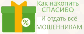 отзывы и обзор про сайт где предлагают получить 1000 бонусов спасибо или рублей на вашу банковскую карту - разбираем мошенничество с бонусами спасибо и пишем отзывы