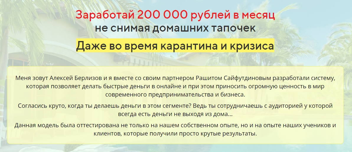 200000 руб в месяц не снимая домашних тапочек отзывы