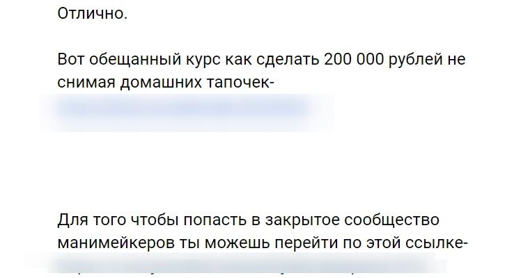 200000 руб не снимая домашних тапочек Рашит Сайфутдинов Алексей Берлизов отзывы