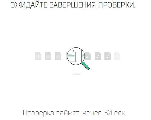 k f z kared ru - проверка на соответствие личности запускается успешно в любом случае