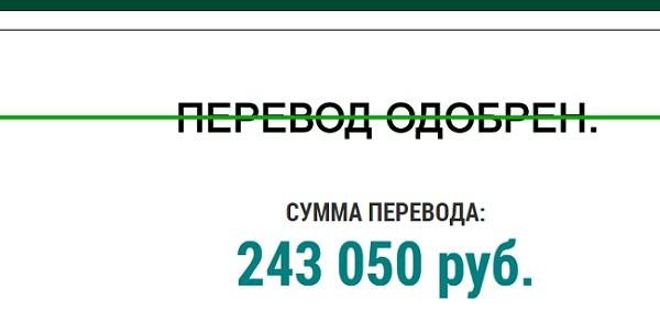 комитет предлагает получить 243050 рублей и одабривает перевод