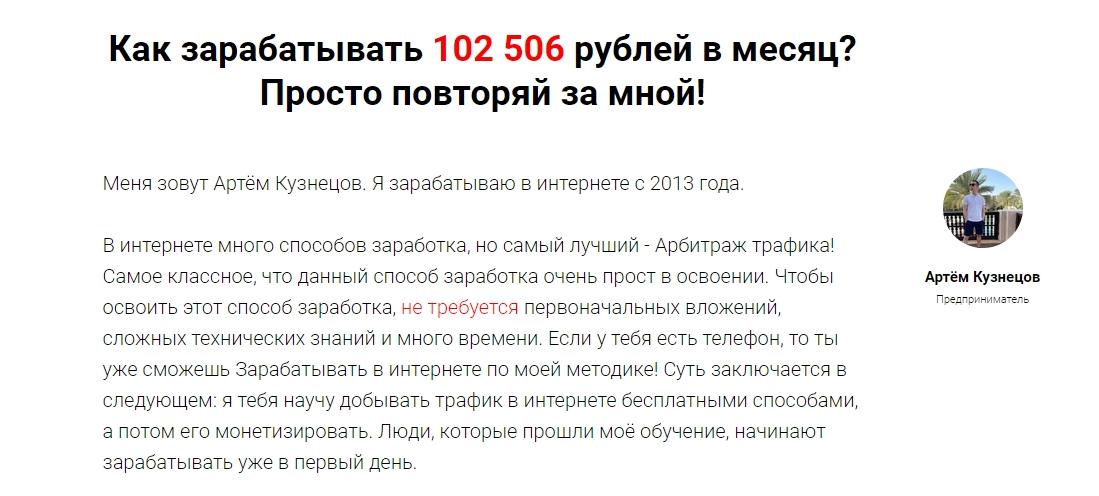 Как зарабатывать 102 506 рублей в месяц? Просто повторяй за мной! Артем Кузнецов отзывы