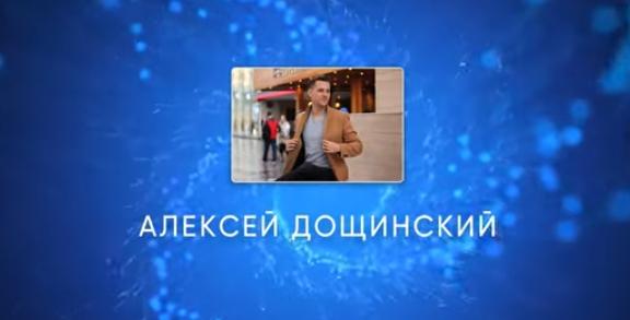 Алексей Дощинский метод пряника отзывы