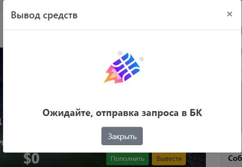 snapbett отправляет запрос в букмекерскую контору