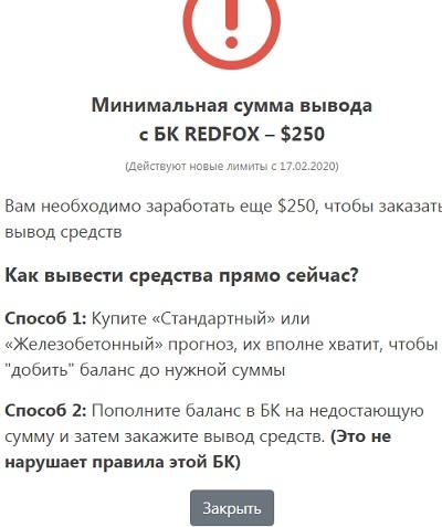 snapbet просит каким-то образом заработать 250 долларов