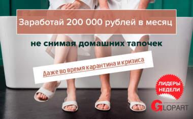 200000 рублей не снимая домашних тапочек обзор