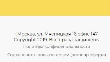 москва улица мясницкая 16 офис 147 - по этому адресу находится бизнес-центр а не так называемое лоторейное содружество