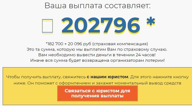 национальное лотерейное содружество всегда показывает что на положена компенсация