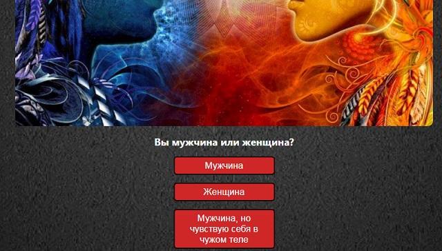 youralterego ru test начинаем проходить тест на альтер эго чтобы понять суть этого сайта