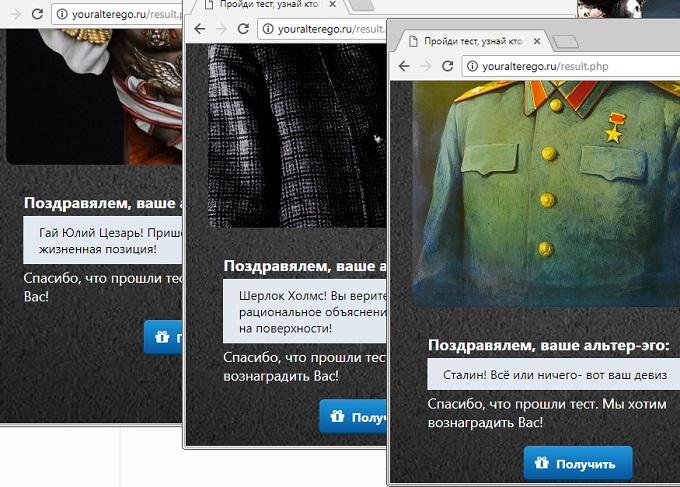 http youralterego ru - результаты отличаются при каждом обновлении страницы