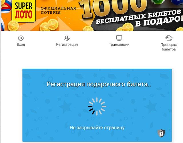 superloto перенаправляет на страницу, где написано что вам выдан подарочный билет