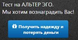 отзывы и обзор про сайт http youralterego ru где предлагают пройти тест на альтер эго и узнать результаты но потом отправляют на супер лото и на лохотрон - пишем отзывы и обзор про мошенничество и развод