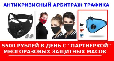 Алексей Фадеев Антикризисный Арбитраж трафика отзывы