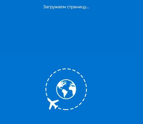 aviaboox fun ru - осмотр сайта по дешёвым авиабилетам чтобы написать о нём отзывы и обзор