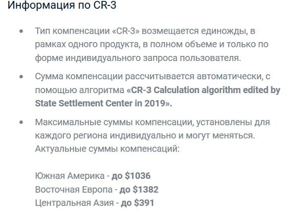 на сайте solutionsrodox читаем описание программы индивидуальных компенсаций по программе cr3