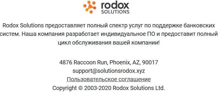 читаем описание про компанию rodox solutions
