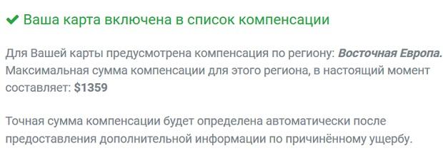 портал компенсаций обещает выплатить деньги для региона восточная европа