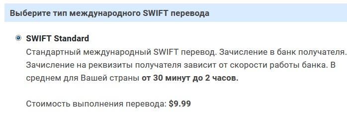 rodoxsolution открыл страницу где требуется заплатить деньги за swift перевод