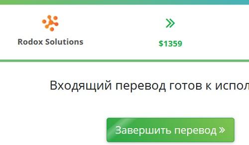 solutionsrodox обещает что сейчас перевод денег будет завершён