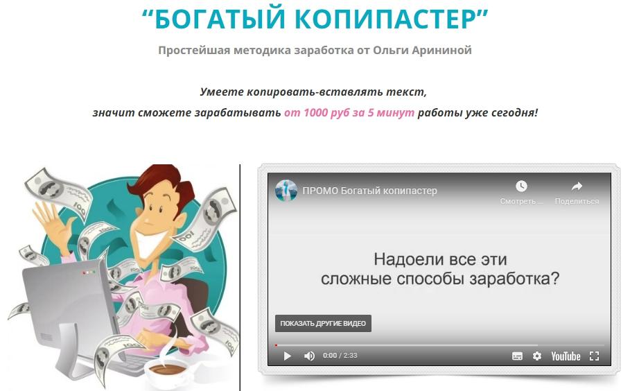 Богатый копипастер Ольга Аринина отзывы