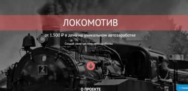 Игорь Пахомов Локомотив отзывы