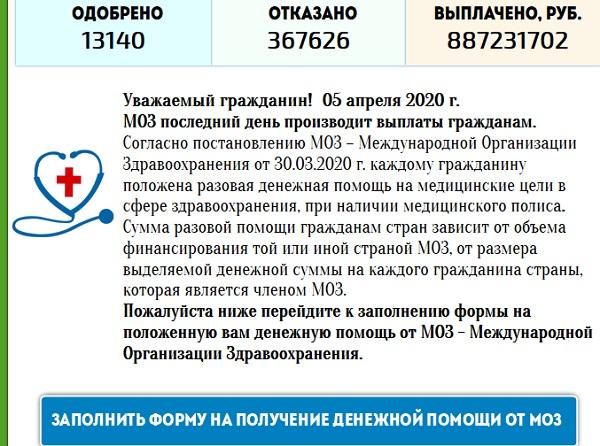 международная организация здоровья - мы хотим получить деньги и пособие от МОЗ и поэтому читаем подробности
