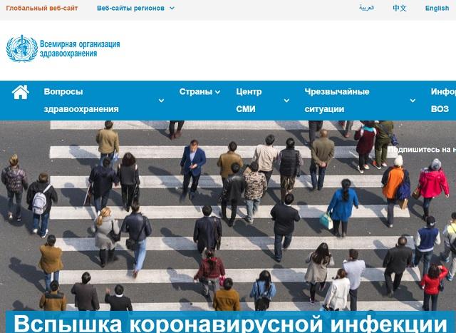 международная организация здоровья - так выглядит настоящий сайт воз