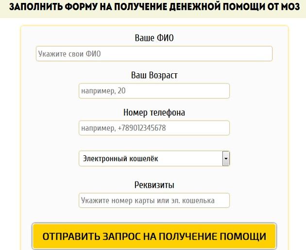 международная организация здравоохранения - заполняем анкету чтобы узнать об истинности обещания денежной компенсации 125000 рублей